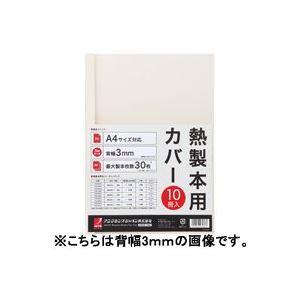 (業務用30セット) アコ・ブランズ 製本カバーA4 6mmアイボリー 10冊 TCW06A4R