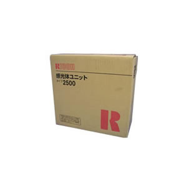 【送料無料】(業務用3セット) 【純正品】 RICOH リコー インクカートリッジ/トナーカートリッジ 【感光体ユニットタイプ2500】