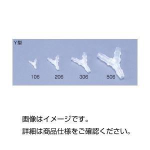 【送料無料】(まとめ)ミニフィッティング Y型VFY106(10個)【×10セット】