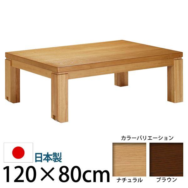 【送料無料】キャスター付きこたつ 【トリニティ】 120×80cm こたつ テーブル 4尺長方形 日本製 国産ローテーブル ブラウン 【代引不可】