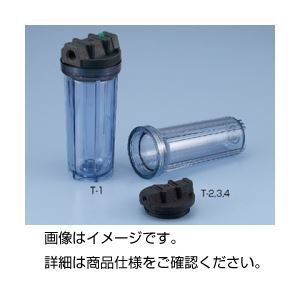 【送料無料】(まとめ)フィルターハウジングT-1【×5セット】
