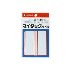 【送料無料】(業務用200セット) ニチバン マイタックラベル ML-113R 赤枠