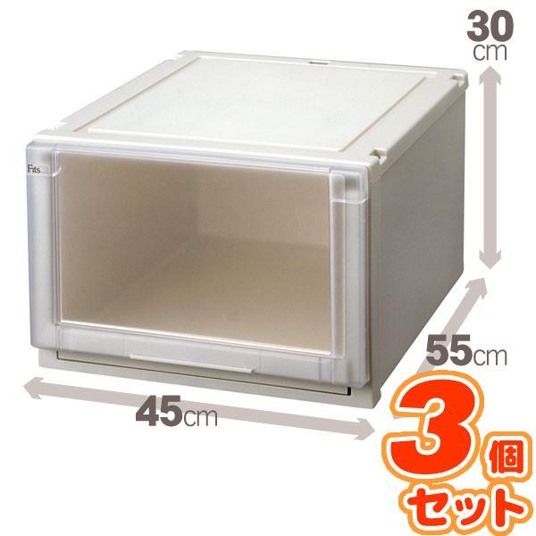 【送料無料】(3個セット) 収納ボックス/衣装ケース 『Fits フィッツユニットケース』 幅45cm×高さ30cm 日本製