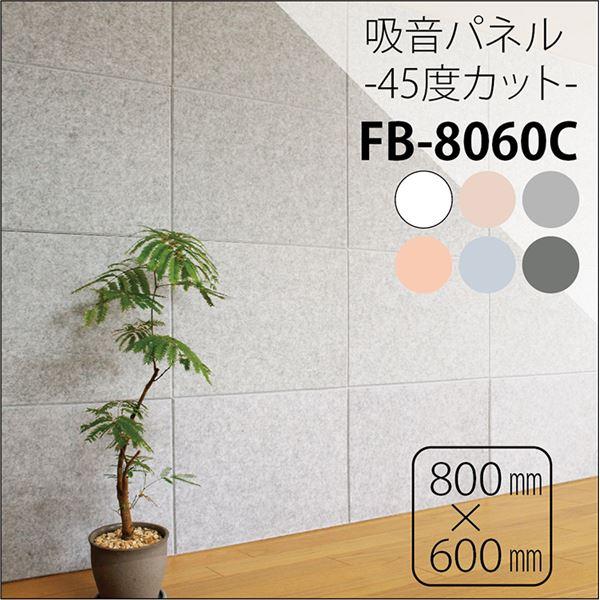 【送料無料】吸音パネル/防音フェルトボード 【80×60cm 同色12枚組/ホワイト】 45度カット 簡単取り付け