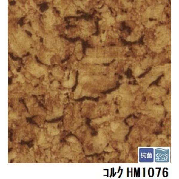 【送料無料】サンゲツ 住宅用クッションフロア コルク 品番HM-1076 サイズ 182cm巾×10m