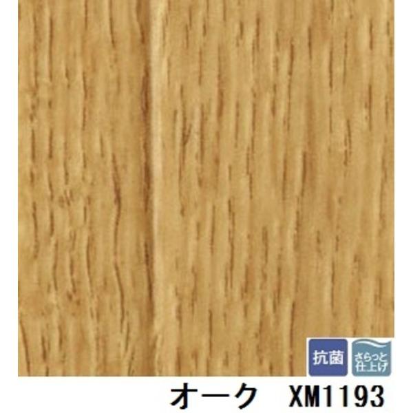 【送料無料】サンゲツ 住宅用クッションフロア 2m巾フロア オーク 品番XM-1193 サイズ 200cm巾×10m