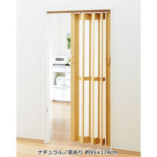 【送料無料】素敵に間仕切りパネルドア(アコーディオンドア) 【窓あり 約95×174cm】 ブラウン
