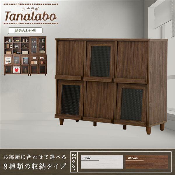 【送料無料】ディスプレイラック 幅120cm 『タナラボ』下台 北欧風 木製 リビング収納 収納シェルフ ダークブラウン 茶【代引不可】