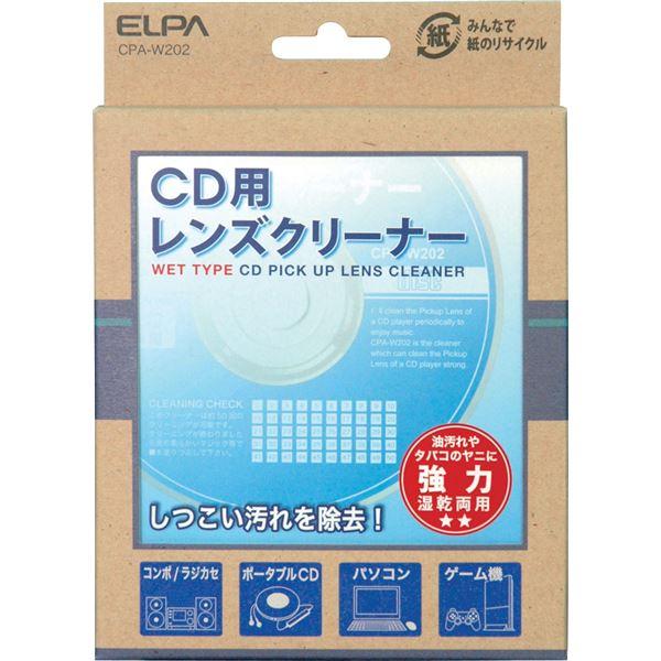 【送料無料】(業務用セット) ELPA レンズクリーナー CD用 湿乾両用 CPA-W202 【×10セット】