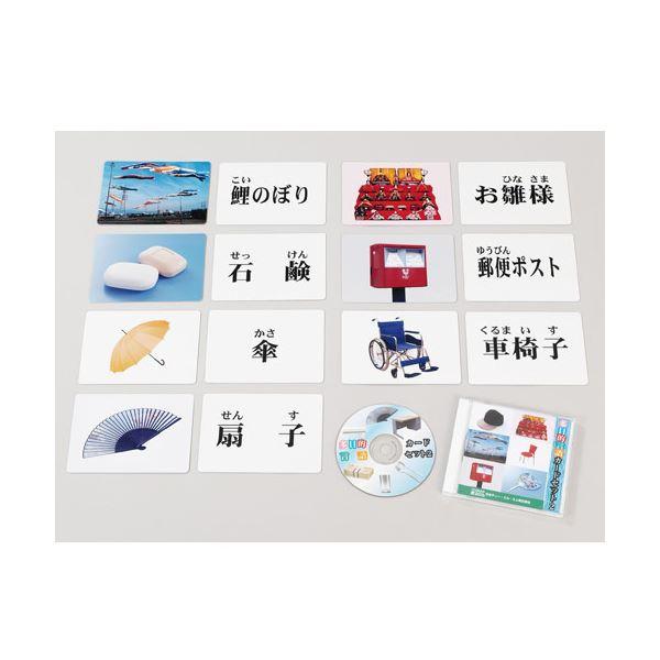 【送料無料】DLM 多目的言語カードセットCD日常生活KK0490