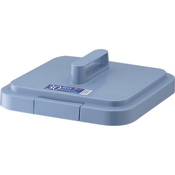 【24セット】 ダストボックス/ゴミ箱 【フタのみ単品】 30S用蓋 ブルー 角型 『ベルク』 〔家庭用品 掃除用品 業務用〕【代引不可】