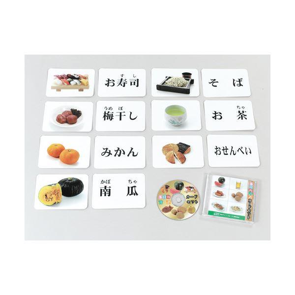 【送料無料】DLM 多目的言語カードセットCD付食物編KK0489