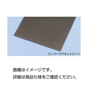 【送料無料】スーパーマグネットシート200×220mm2枚組