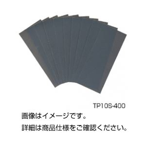まとめ 耐水ペーパー TP10S 800 ×40セットNmw08nvO