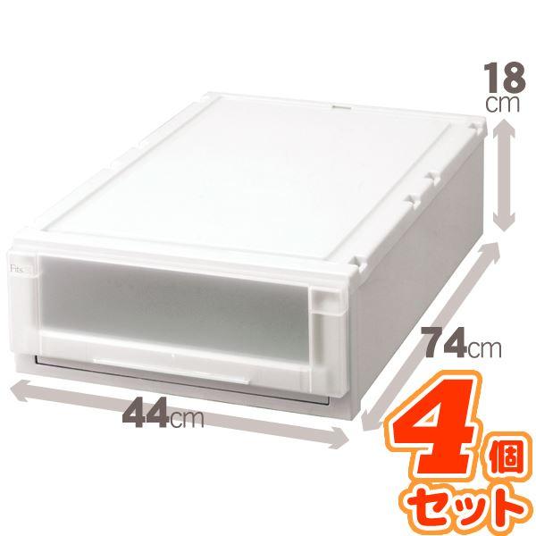 【送料無料】(4個セット) 収納ボックス/衣装ケース 『Fits フィッツユニットケース』 幅44cm×高さ18cm(L) 日本製