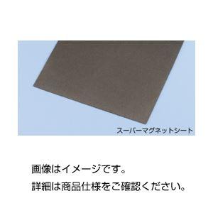 【送料無料】スーパーマグネットシート200×440mm2枚組
