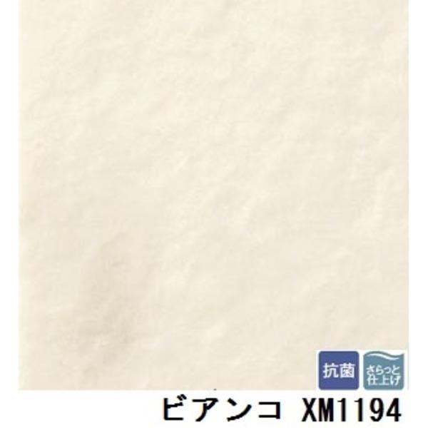 【送料無料】サンゲツ 住宅用クッションフロア 2m巾フロア ビアンコ 品番XM-1194 サイズ 200cm巾×5m