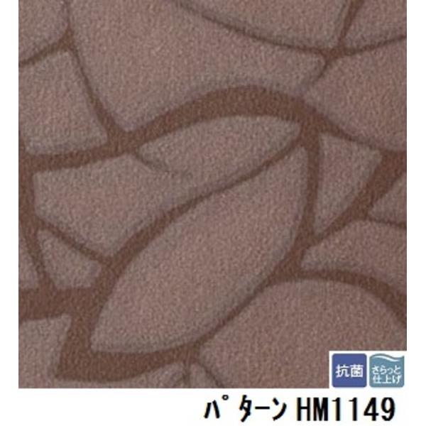 サンゲツ 住宅用クッションフロア パターン 品番HM-1149 サイズ 182cm巾×6m