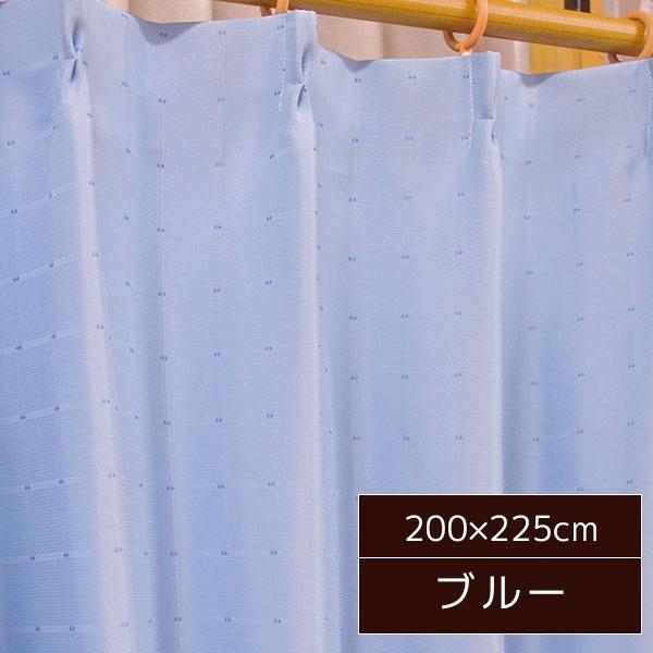 【送料無料】パステルカラー 遮光カーテン 目隠し / 1枚のみ 200×225cm ブルー / 形状記憶 無地 洗える 『ポポ』 九装