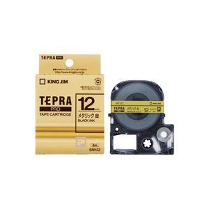 【送料無料】(業務用50セット) キングジム テプラPROテープ/ラベルライター用テープ 【幅:12mm】 SM12Z 金に黒文字