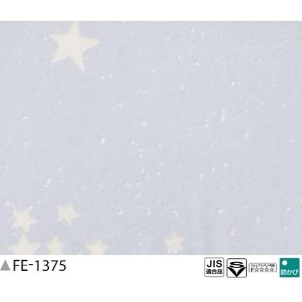 【送料無料】光る壁紙(蓄光) のり無し壁紙 サンゲツ FE-1375 93cm巾 35m巻