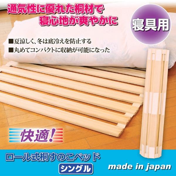 【送料無料】桐すのこ/寝具用すのこ 単品 【シングルサイズ】 ロール式 コンパクト収納 日本製