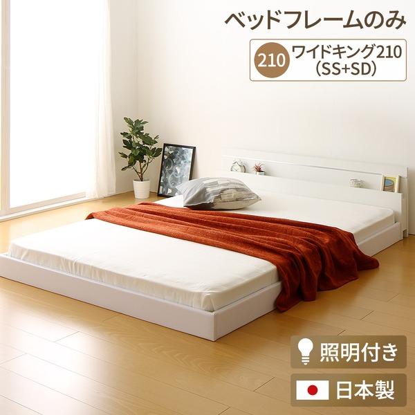 【送料無料】日本製 連結ベッド 照明付き フロアベッド ワイドキングサイズ210cm(SS+SD) (ベッドフレームのみ)『NOIE』ノイエ ホワイト 白  【代引不可】