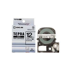 【送料無料】(業務用50セット) キングジム テプラPROテープ/ラベルライター用テープ 【幅:12mm】 SM12X 銀に黒文字