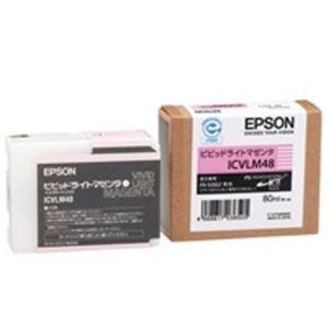 【送料無料】(業務用5セット) EPSON エプソン インクカートリッジ 純正 【ICVLM48】 ビビッドライトマゼンタ