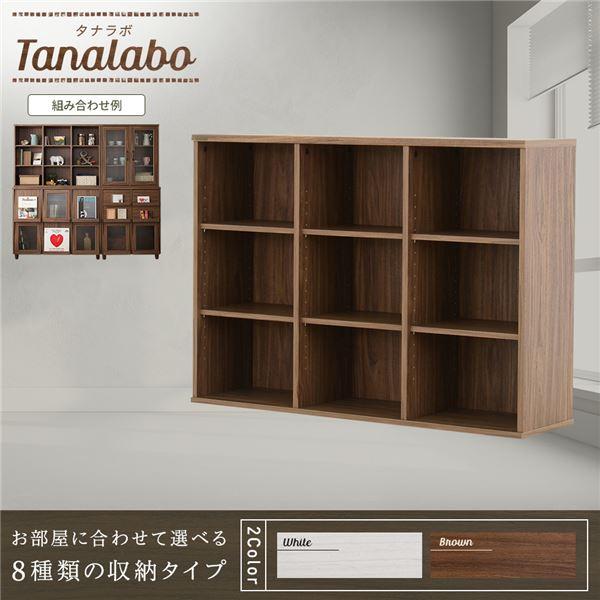 【送料無料】オープンシェルフ 収納ラック 幅120cm 『タナラボ』上台 北欧風 木製 リビング収納 ダークブラウン 茶【代引不可】