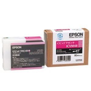 【送料無料】(業務用5セット) EPSON エプソン インクカートリッジ 純正 【ICVM48】 ビビッドマゼンタ