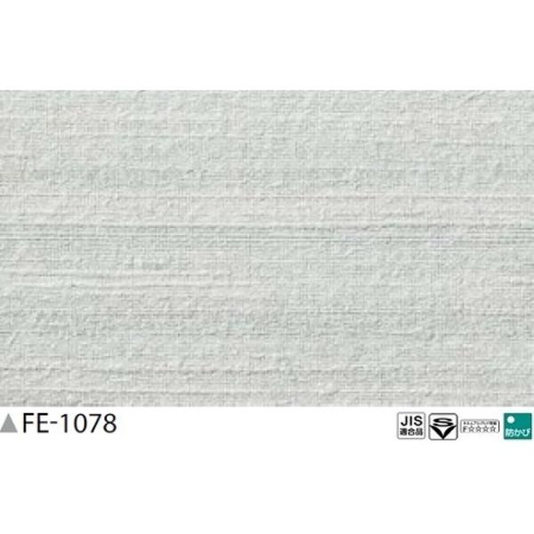 【送料無料】織物調 のり無し壁紙 サンゲツ FE-1078 92cm巾 45m巻