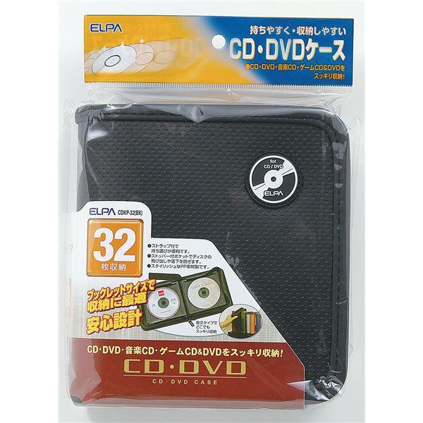 (業務用セット) ELPA CD・DVDキャリングポーチ 32枚用 ブラック CDKP-32(BK) 【×20セット】
