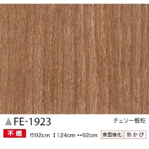 【送料無料】木目 チェリー板柾 のり無し壁紙 サンゲツ FE-1923 92cm巾 50m巻