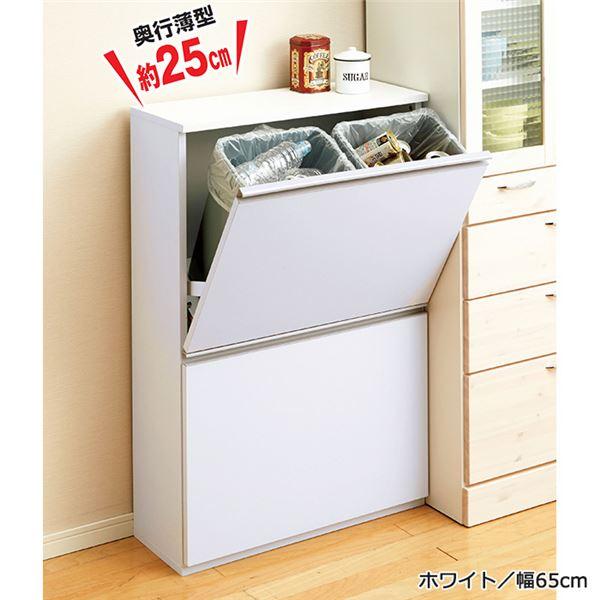 【送料無料】薄型ダストボックス 【幅65cm】 ホワイト