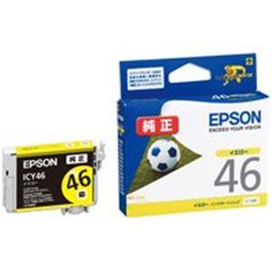 【送料無料】(業務用50セット) EPSON エプソン インクカートリッジ 純正 【ICY46】 イエロー(黄)