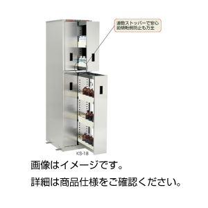 【送料無料】耐震ステンレス薬品庫KS-18