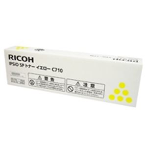 【送料無料】(業務用2セット) RICOH リコー トナーカートリッジ 純正 【C710】 レーザープリンター用 イエロー(黄)