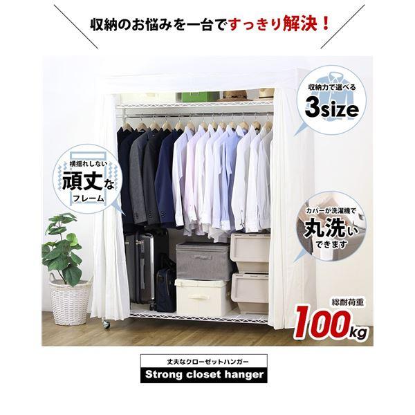 【送料無料】カーテン付きハンガーラック/衣類収納 【幅91cm】 キャスター付き スチールラック 洗えるカバー【代引不可】