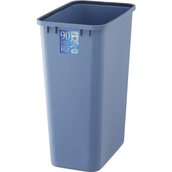 【6セット】 ダストボックス/ゴミ箱 【90S 本体】 ブルー 角型 『ベルク』 〔家庭用品 掃除用品 業務用〕【代引不可】