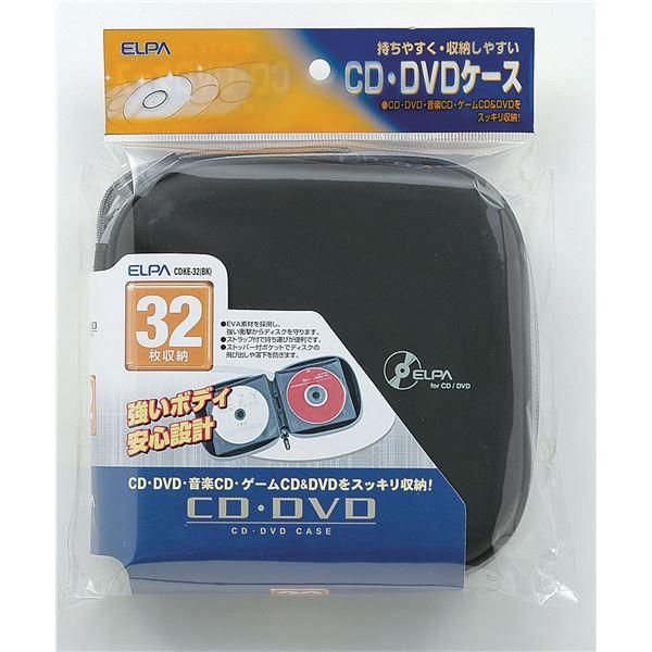 (業務用セット) ELPA CD・DVDキャリングポーチ 32枚用 ブラック CDKE-32(BK) 【×20セット】