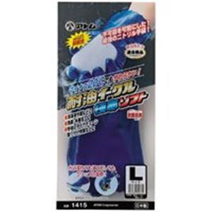 【送料無料】(業務用100セット) アトム 耐油イーグル 1415-L 極寒ソフト