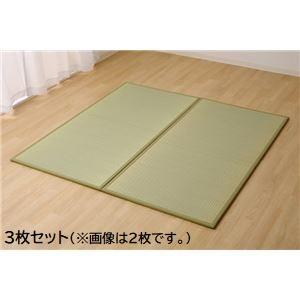 【送料無料】置き畳 1畳 国産 い草ラグ 『あぐら』 ナチュラル 約82×164cm 3枚組
