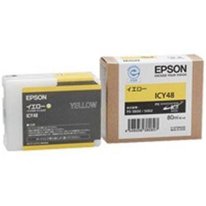 【送料無料】(業務用5セット) EPSON エプソン インクカートリッジ 純正 【ICY48】 イエロー(黄)