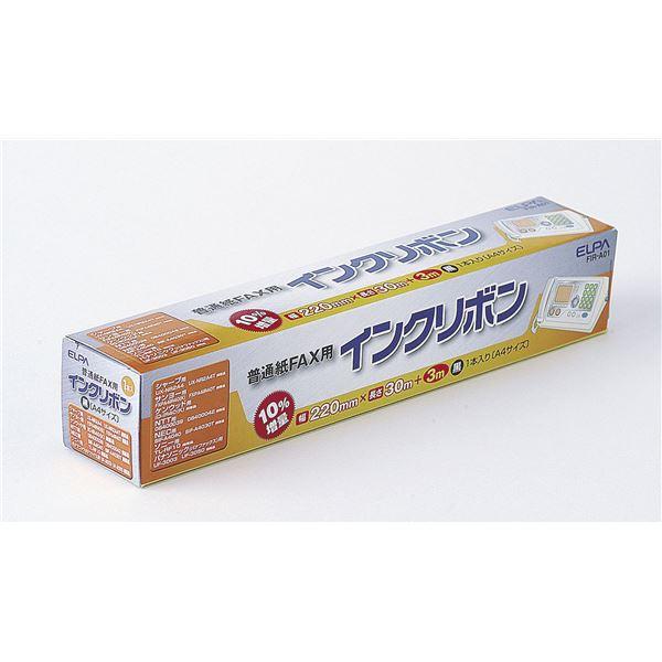 【送料無料】(業務用セット) ELPA FAXインクリボン FIR-A01 【×20セット】
