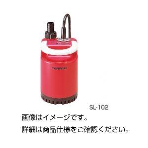 【送料無料】水中ポンプ SL-102