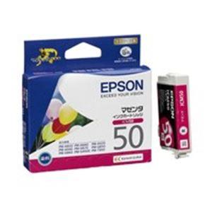 【送料無料】(業務用50セット) EPSON エプソン インクカートリッジ 純正 【ICM50】 マゼンタ