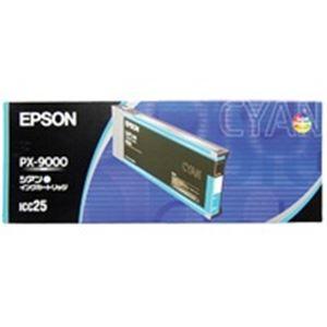 【送料無料】(業務用5セット) EPSON エプソン インクカートリッジ 純正 【ICC25】 シアン(青)