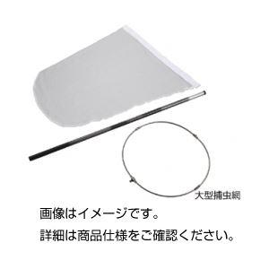【送料無料】大型捕虫網 S50(絹網50cmφ)