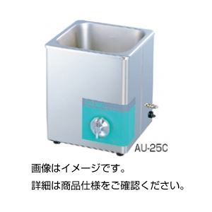 【送料無料】超音波洗浄器 AU-25C